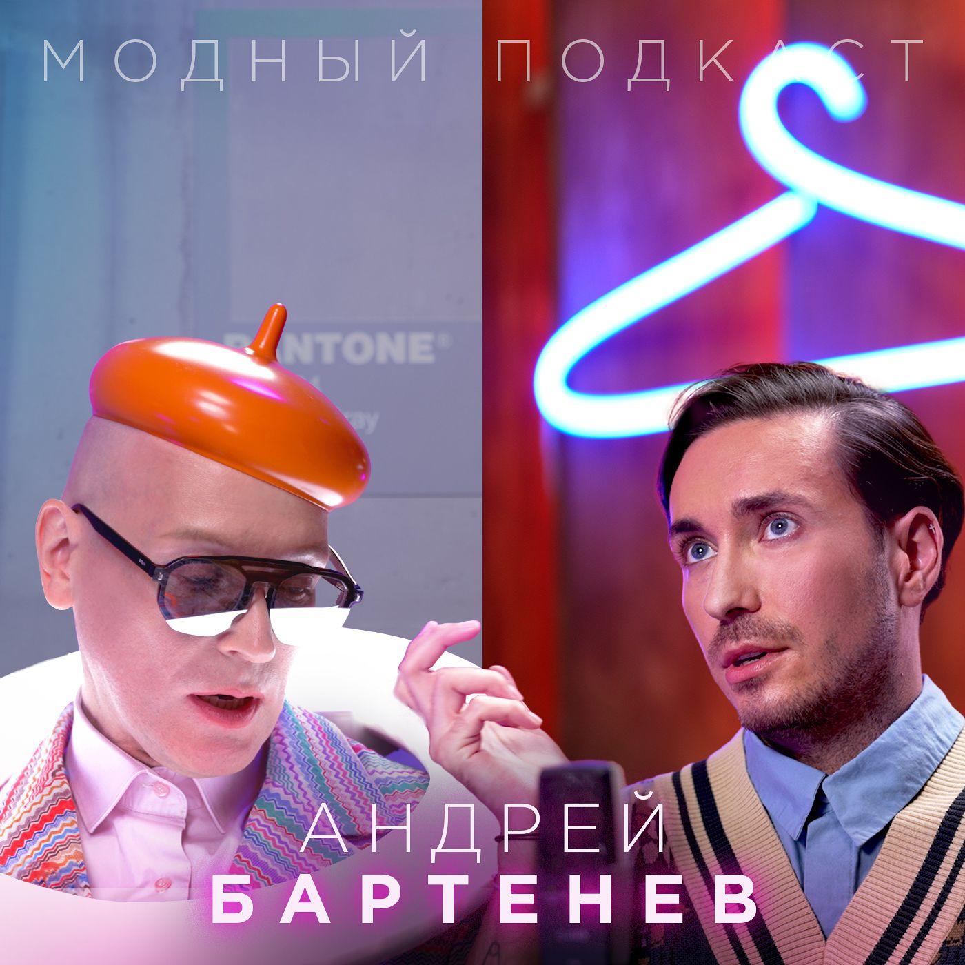 Андрей Бартенев о воспитании талантливых детей, беспринципности и свободе современного искусства