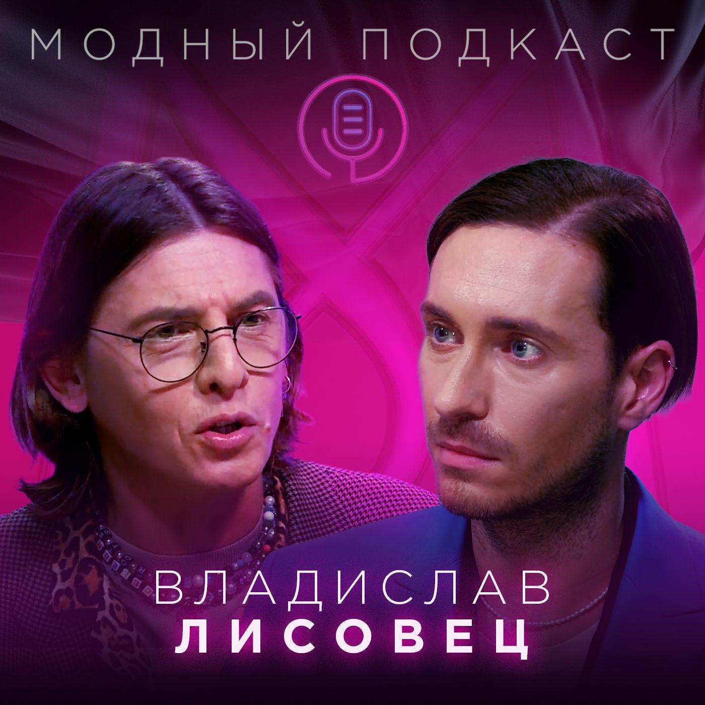 Владислав Лисовец. О внутренней свободе, молодости и Билли Айлиш