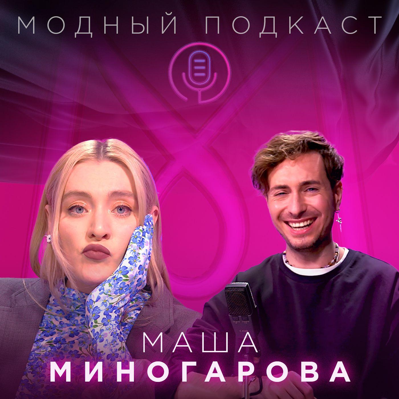 Маша Миногарова: позавчера, сегодня, завтра и 5 минут спустя