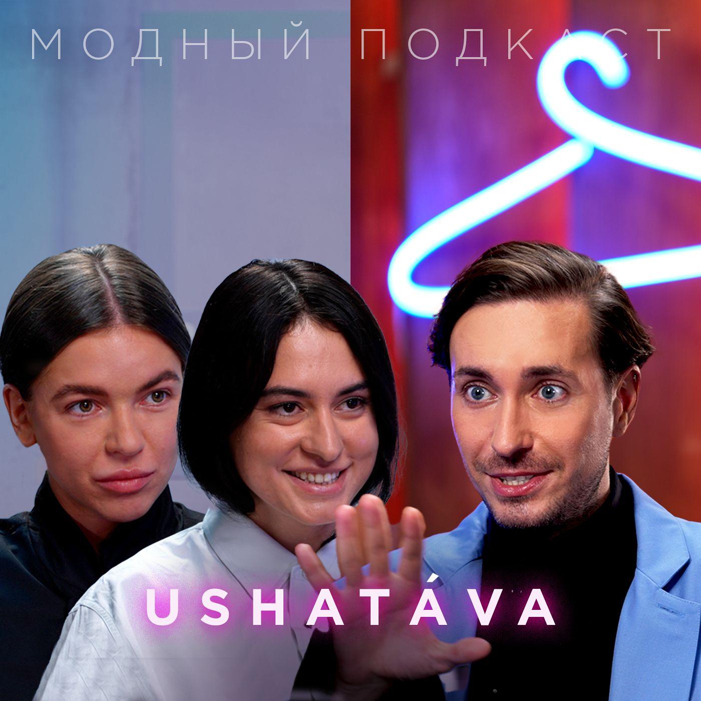 USHATÁVA — российские дизайнеры, которые хотели одеваться не так как все