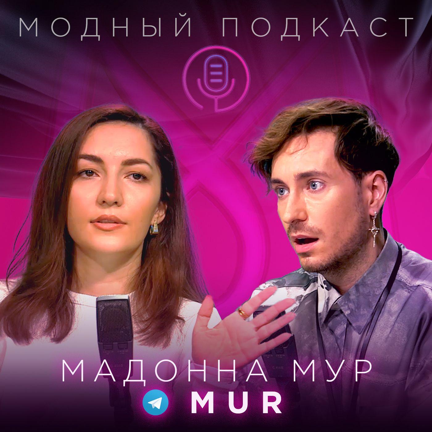 Мадонна Мур. Telegram и «заказуха», срачи в Clubhouse и VOGUE без Маши Федоровой