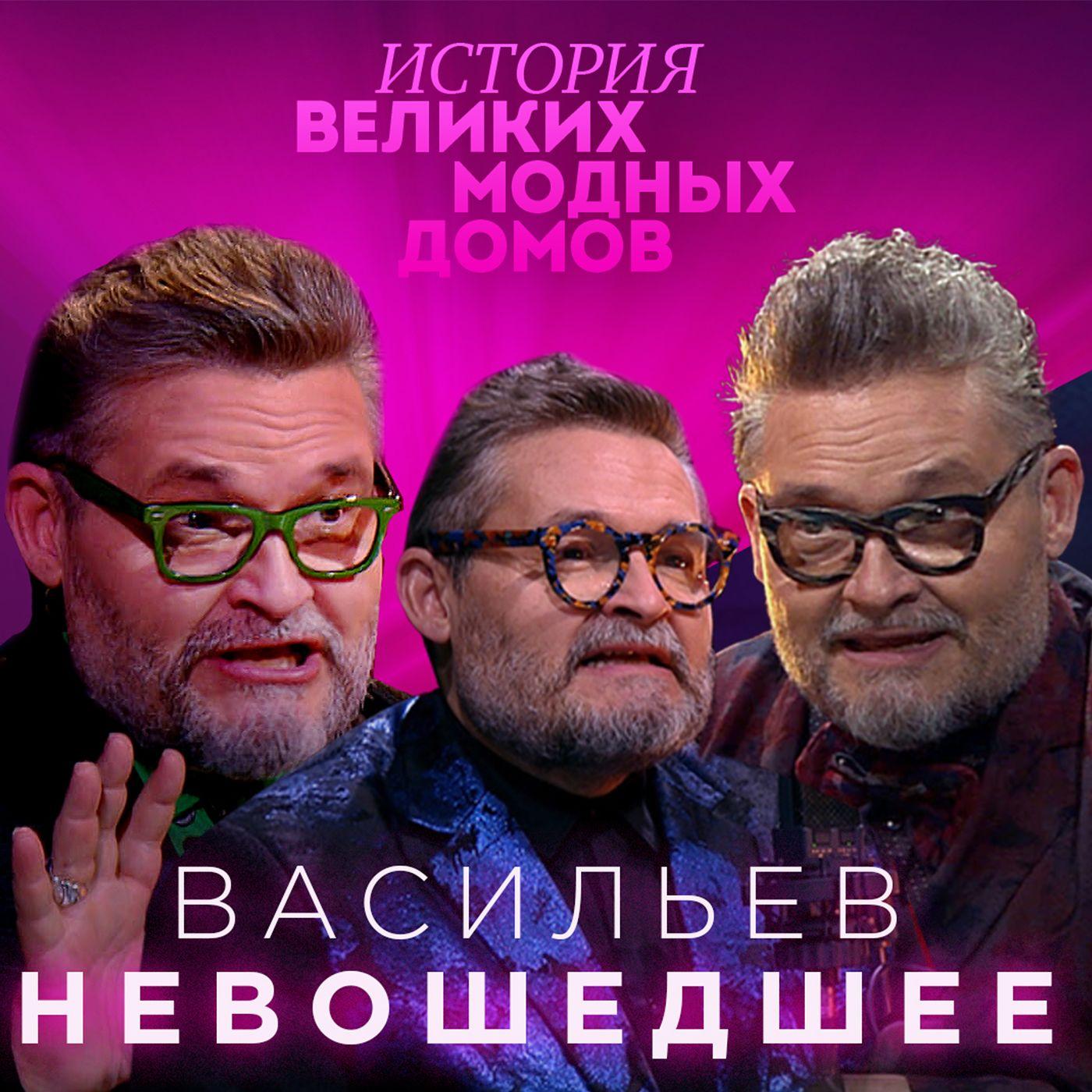 Александр Васильев. Невошедшее. История великих модных домов