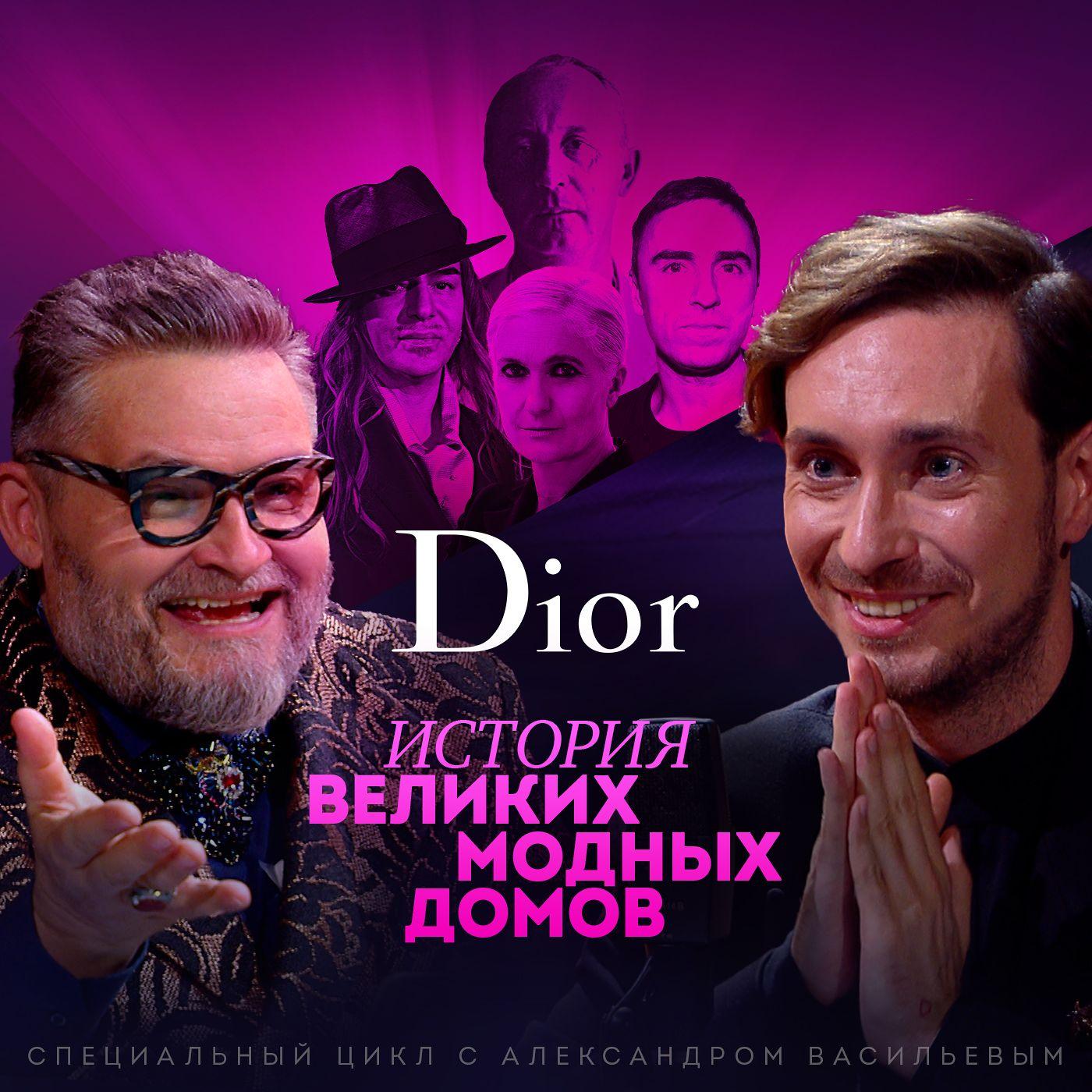 Модный дом Dior: эволюция или революция