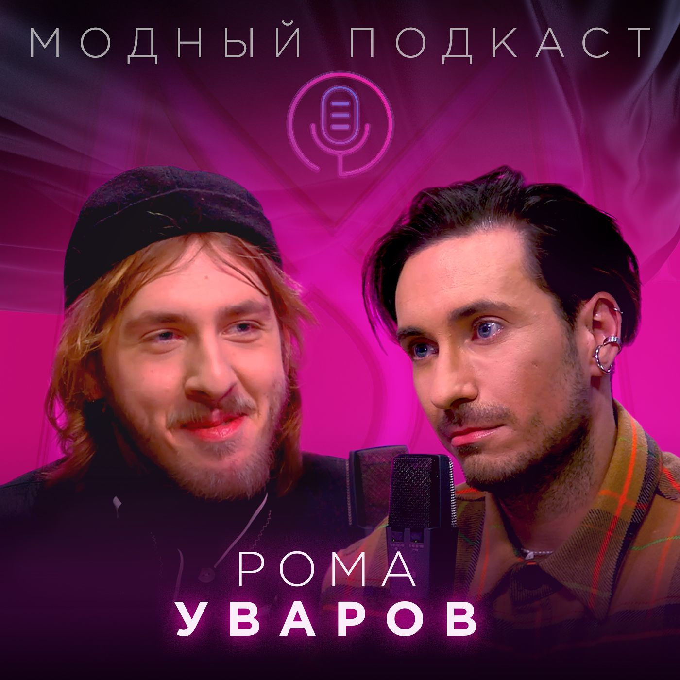 Знакомьтесь: настоящий Рома Уваров