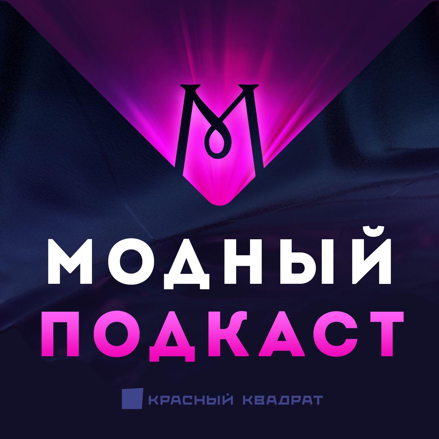 Александр Маленков и Григорий Туманов о #MeToo, кризисе секса и мужском глянце