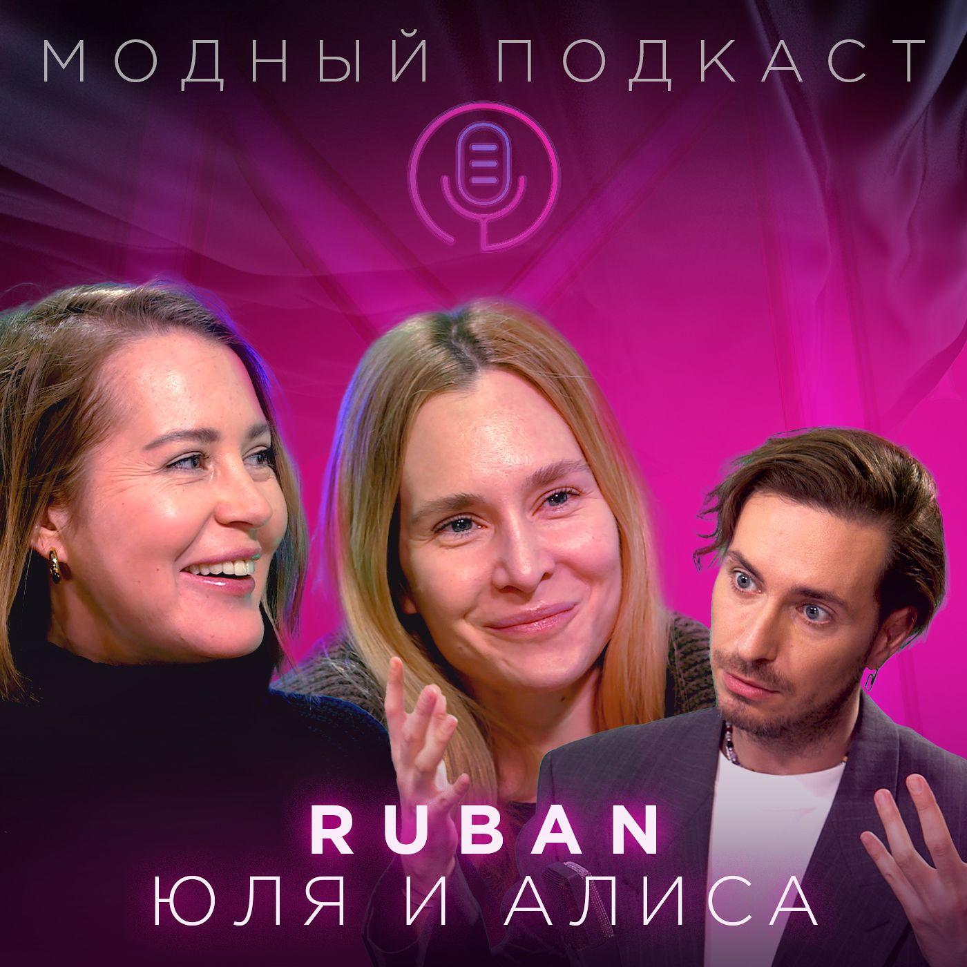 Сестры RUBAN: зачем женщине три туфли и почему все копируют свитер Рубан